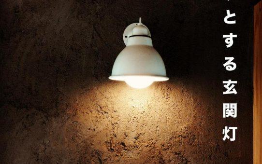 【ホッとする玄関灯】照明器具と電球の選び方でかわる、帰りたくなる玄関の作り方。