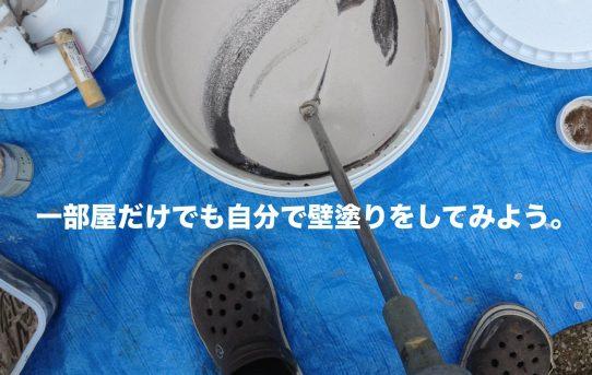 天然酵母のパン工房。漆喰クリームで一部屋だけでも壁塗りをしてみよう!