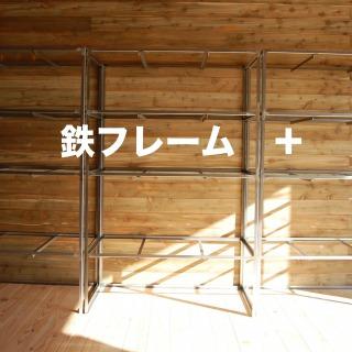 鉄フレーム+○○○でインダストリアルなオリジナル家具を作る。
