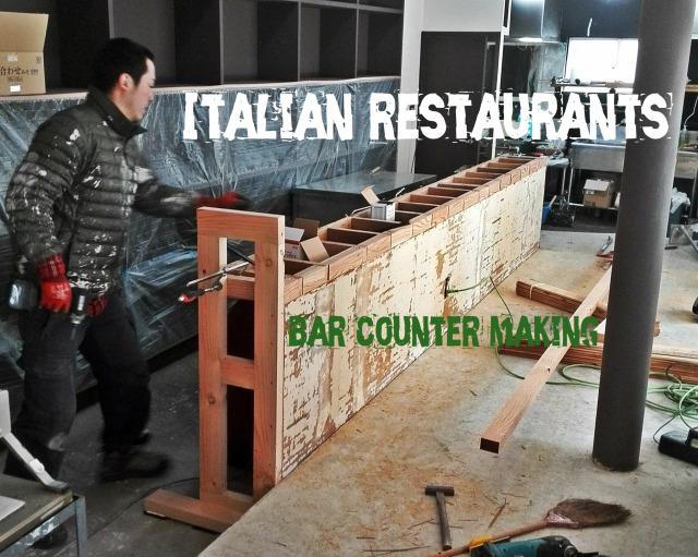 イタリアンのお店の木のバーカウンター作り「Gusk グースケ」