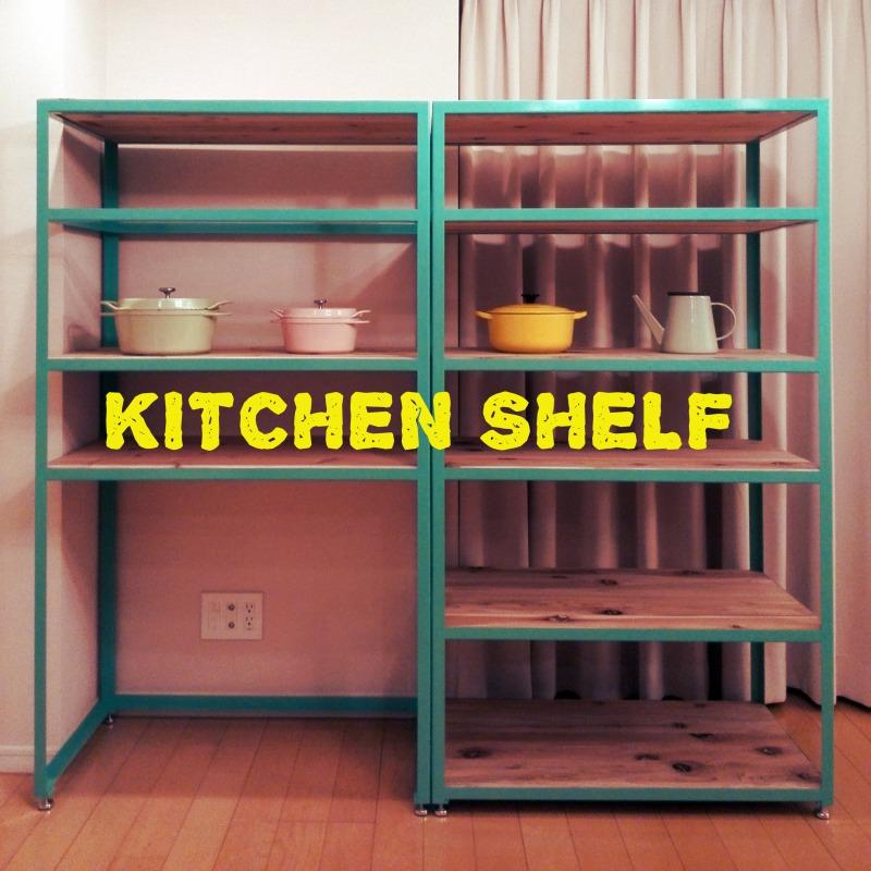 鉄フレームに杉の無垢板をのせただけで作る食器棚。