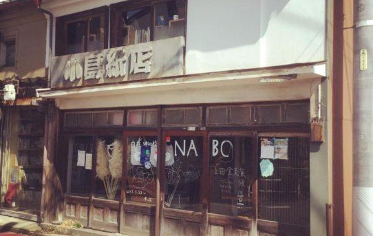 ワイワイ活気あふれる上田市