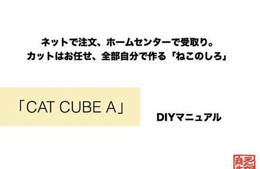 ねこのしろ「CAT CUBE A」全部DIYマニュアル