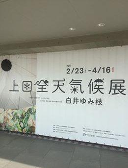 上田全天気候展とパニエランチ