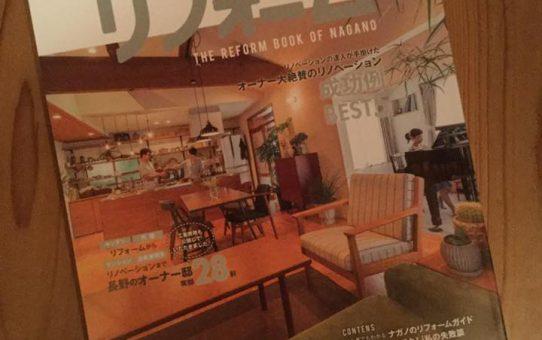 雑誌「ナガノの家」に掲載していただきました