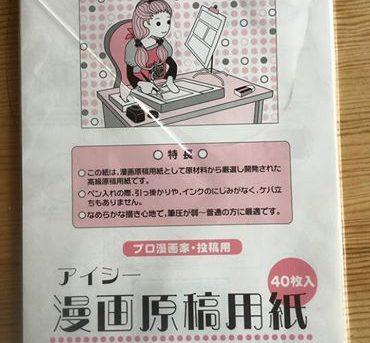 武論尊さんの100時間漫画塾の受講を目指すボウズ