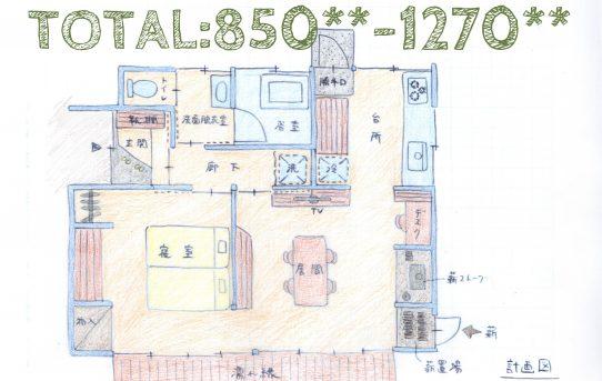 毎日の暮らしを楽しむオトナな二人の平屋【空き家活用妄想PLAN5】