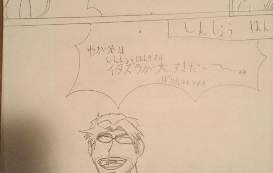武論尊さん100時間漫画塾へ向けて強烈なキャラ