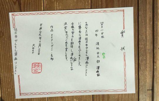 漫画家賞状