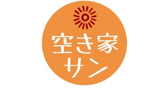 空き家活用妄想プラン【空き家サン】