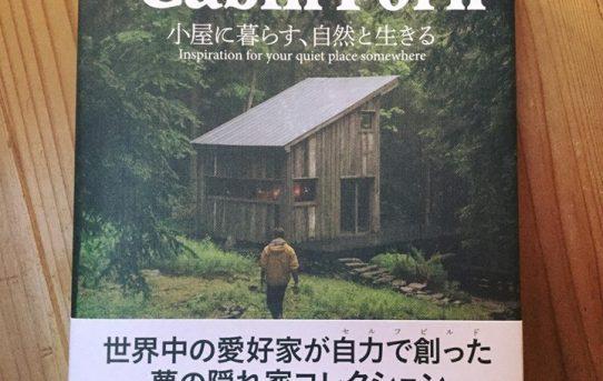 小屋に暮らす、自然に生きる