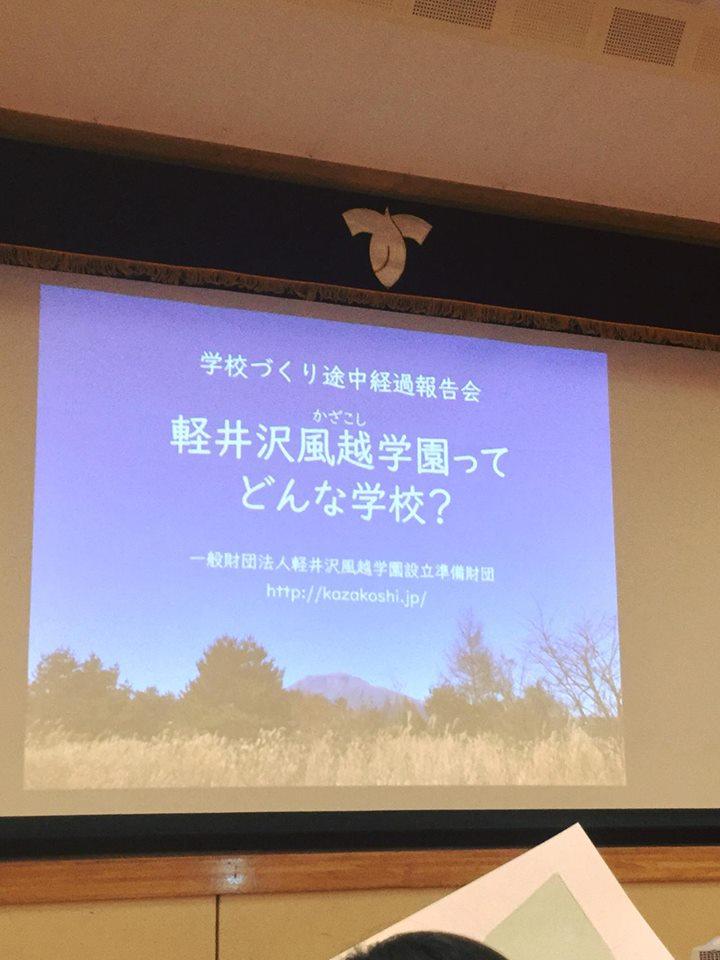 軽井沢風越学園の途中報告会