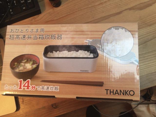 現場メシは、おひとり様用炊飯弁当箱とスープジャー弁当の最強タッグで決まり。
