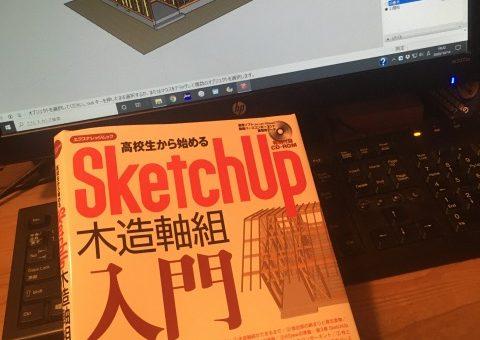 スケッチアップはDIYのためにあるような作図ツール。
