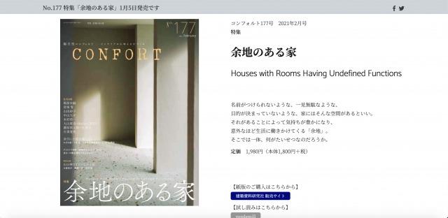 建築インテリア雑誌「CONFORT」さんに掲載していただきました。